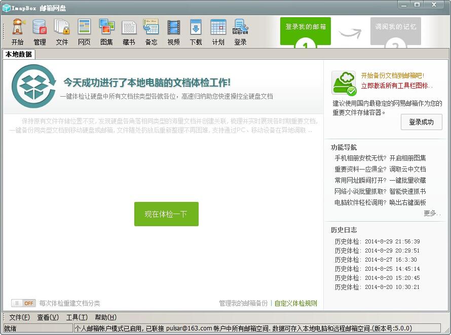 首次使用时,开始一次体检即可自动进行文件的梳理.无需更多的操作。