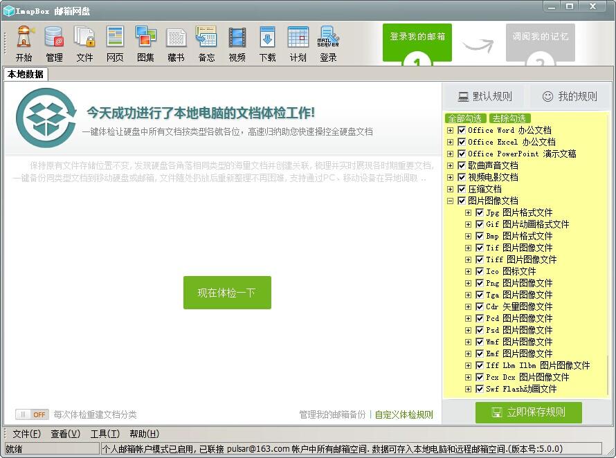 您也可以自行添加更多规则来增加对各种类型文件的控制。